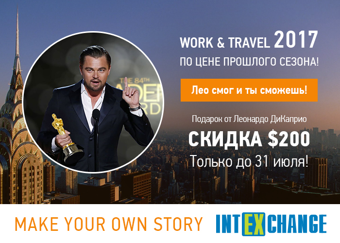 Work & Travel 2017